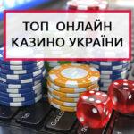 Топові Онлайн Казино України на Гроші з Мінімальним Депозитом