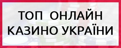 Топ Казино України на Реальні Гроші